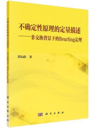 不确定性原理的定量描述——非交换背景下的Beurling定理