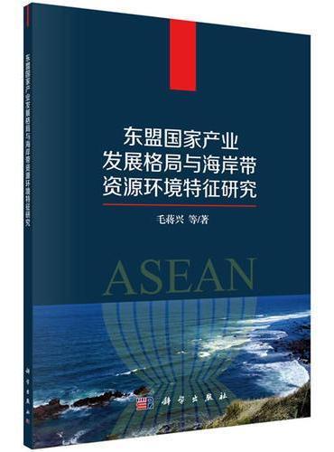 东盟国家产业发展格局与海岸带资源环境特征研究