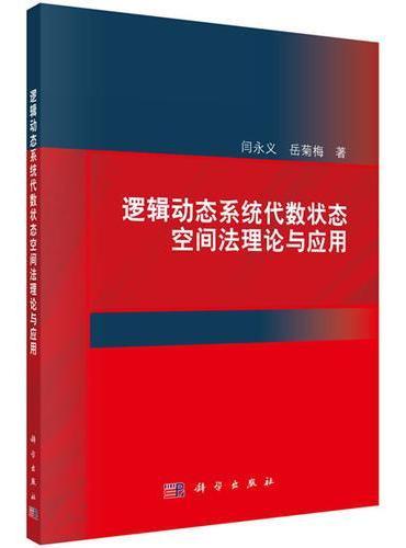 逻辑动态系统代数状态空间法理论与应用