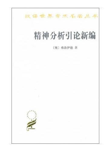 精神分析引论新编(汉译名著本)