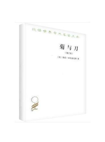 菊与刀(增订版)(汉译名著本)