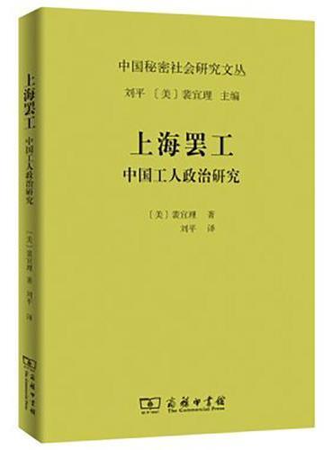 上海罢工:中国工人政治研究(中国秘密社会研究文丛)
