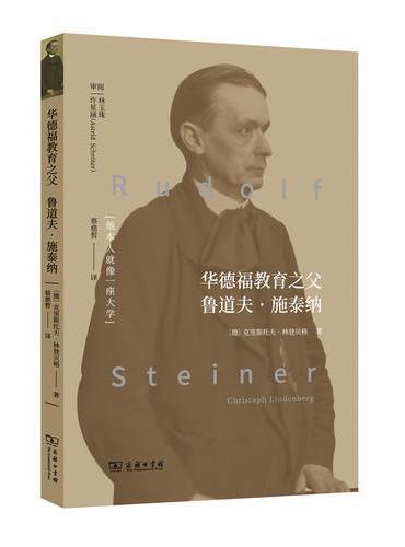 华德福教育之父:鲁道夫·施泰纳