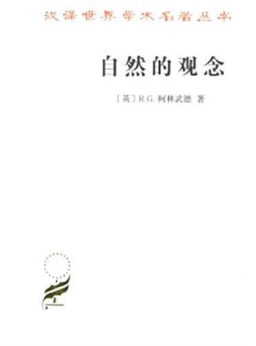 自然的观念(汉译名著本16)