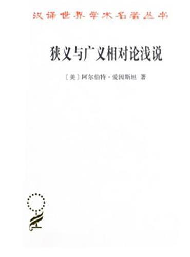 狭义与广义相对论浅说(汉译名著本17)