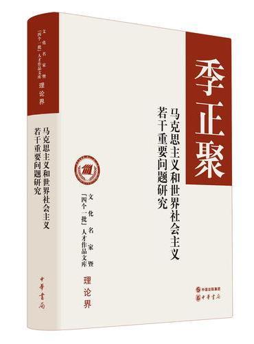 """马克思主义和世界社会主义若干重要问题研究(文化名家暨""""四个一批""""人才作品文库)"""
