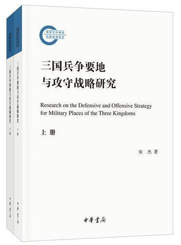 三国兵争要地与攻守战略研究(国家社科基金后期资助项目)