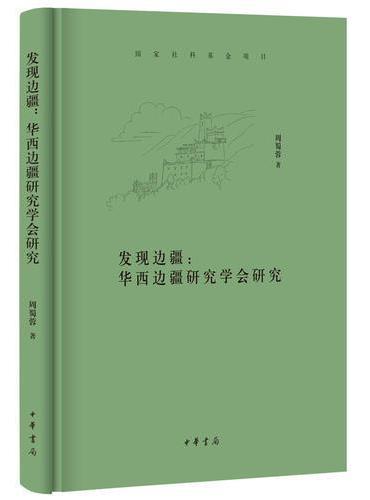 发现边疆:华西边疆研究学会研究