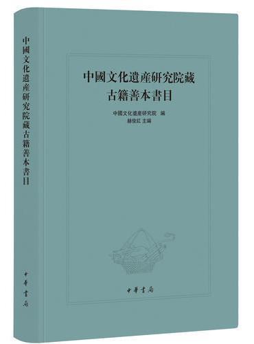 中国文化遗产研究院藏古籍善本书目