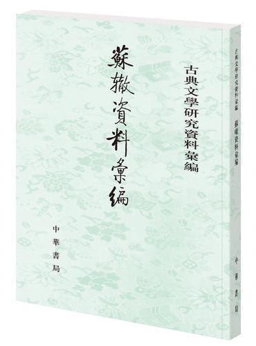 苏辙资料汇编(古典文学研究资料汇编)
