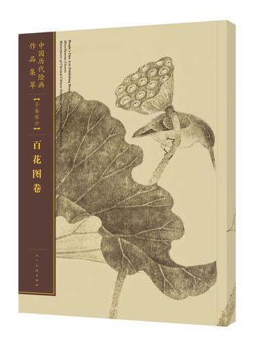 中国历代绘画作品集萃-手卷部分-百花图卷