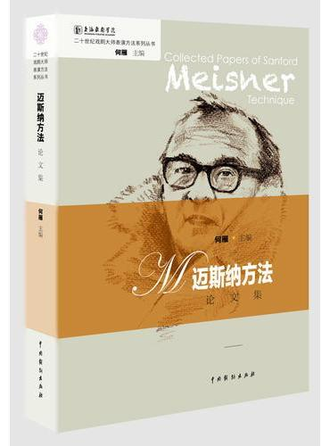 迈斯纳方法论文集(二十世纪戏剧大师表演方法系列丛书)