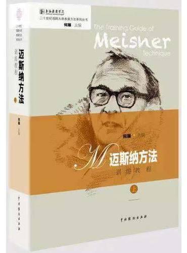 迈斯纳方法训练教程(全两册)(二十世纪戏剧大师表演方法系列丛书)