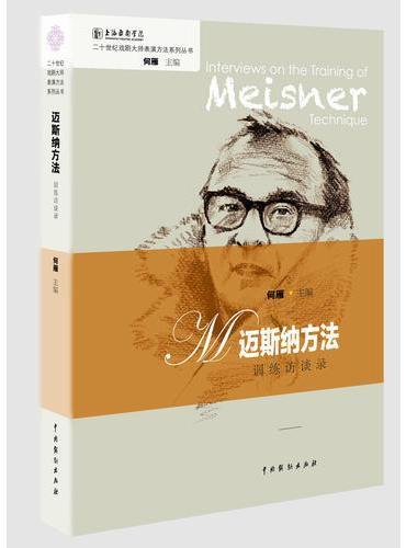 迈斯纳方法训练访谈录(二十世纪戏剧大师表演方法系列丛书)