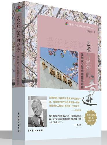 艺术与经营的奇迹——浅利庆太和他的四季剧团(增订版)