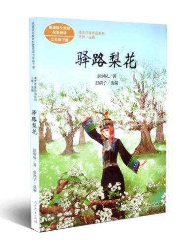 驿路梨花 七年级下册 统编版语文教材配套阅读 课文作家作品系列