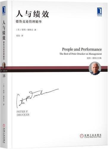 人与绩效:德鲁克论管理精华