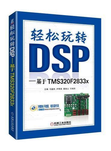 轻松玩转DSP 基于TMS320F2833x