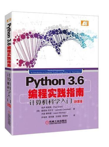 Python3.6编程实践指南 计算机科学入门 原书第3版
