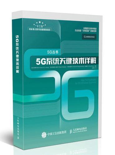 5G系统关键技术详解