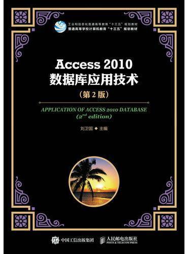 Access 2010数据库应用技术(第2版)