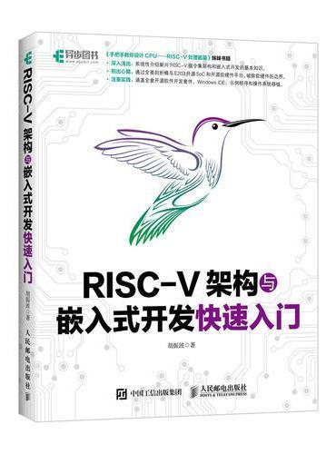 RISC-V架构与嵌入式开发快速入门