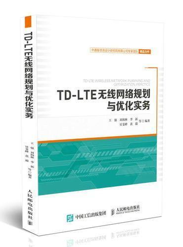 TD-LTE无线网络规划与优化实务