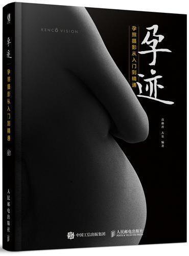 孕迹 孕照摄影从入门到精通