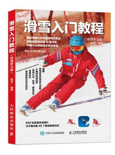 滑雪入门教程 视频学习版