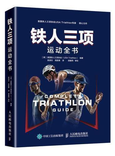 铁人三项运动全书