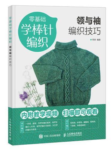 零基础学棒针编织 领与袖编织技巧