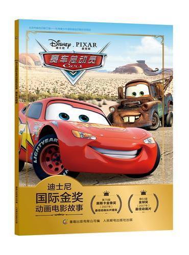 迪士尼国际金奖动画电影故事 赛车总动员