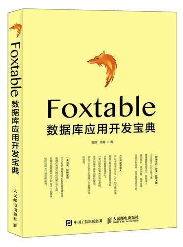 Foxtable数据库应用开发宝典