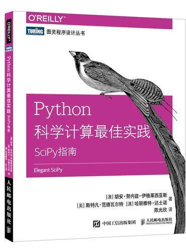 Python科学计算最佳实践 SciPy指南