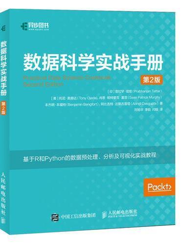 数据科学实战手册 第2版