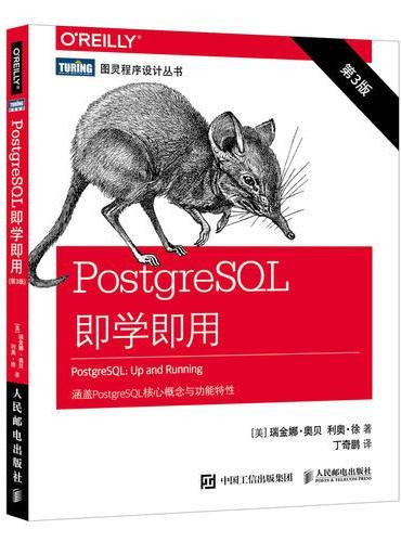 PostgreSQL即学即用 第3版