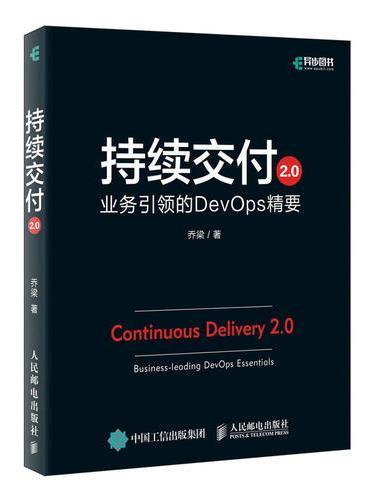 持续交付2.0 业务引领的DevOps精要