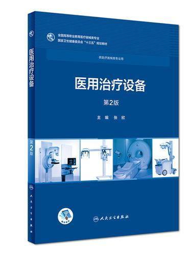 医用治疗设备(第2版/高专临床/配增值)