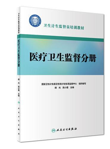 卫生计生监督员培训教材:医疗卫生监督分册