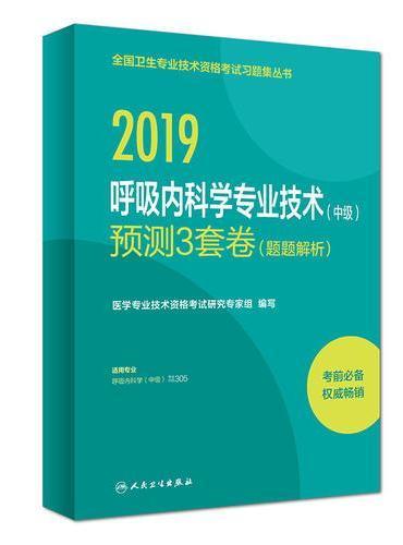 2019呼吸内科学专业技术(中级)预测3套卷(题题解析)