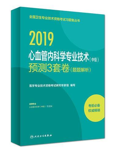 2019心血管内科学专业技术(中级)预测3套卷(题题解析)