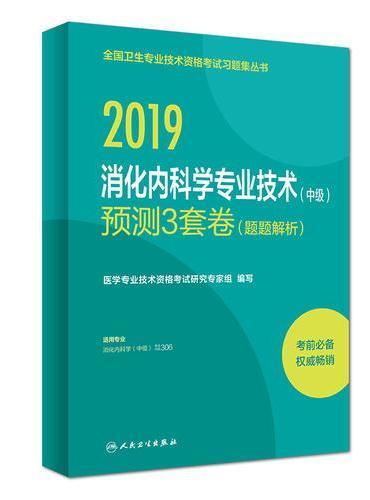 2019消化内科学专业技术(中级)预测3套卷(题题解析)