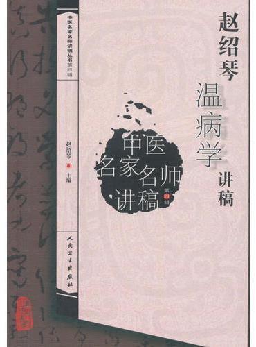 中医名家名师讲稿丛书——赵绍琴温病学讲稿