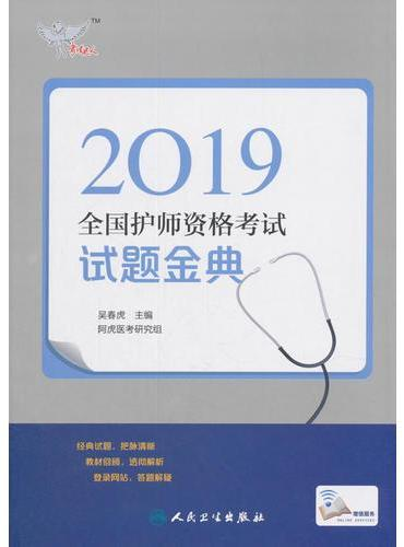 考试达人:2019全国护师资格考试 试题金典(配增值)