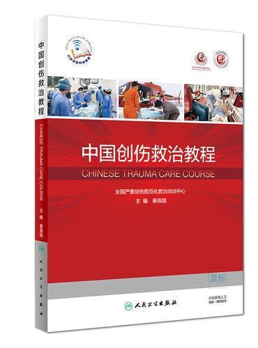 中国创伤救治教程(配增值)