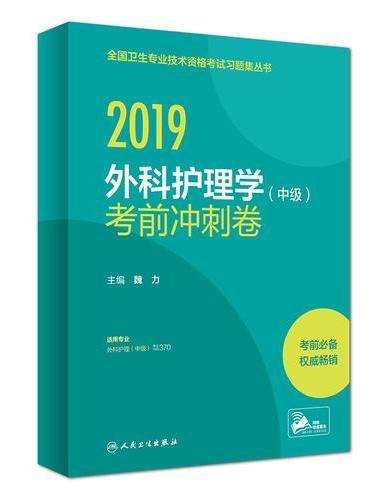 2019外科护理学(中级)考前冲刺卷(配增值)