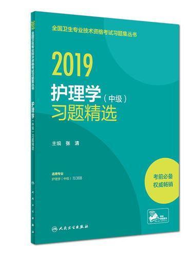 2019护理学(中级)习题精选(配增值)