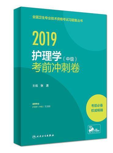 2019护理学(中级)考前冲刺卷(配增值)