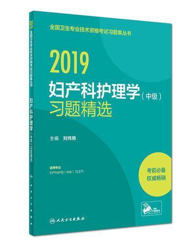 2019妇产科护理学(中级)习题精选(配增值)