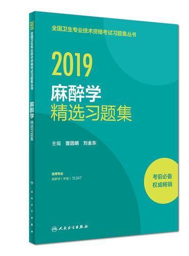 2019麻醉学精选习题集